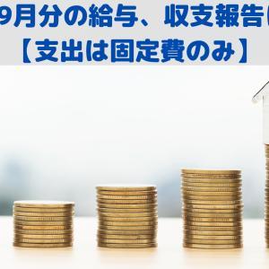 2021年9月分の給与、収支報告について【支出は固定費のみ】