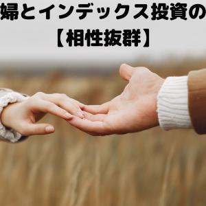 共働き夫婦とインデックス投資の相乗効果【相性抜群】