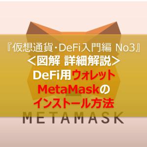 <図解 詳細解説>DeFi用ウォレット MetaMaskのインストール方法