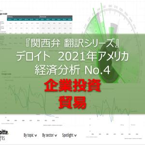企業の投資と貿易2021年前半アメリカ経済予測デロイトレポート翻訳 No.4