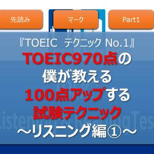 TOEIC970点の僕が教える100点アップする試験テクニック~リスニング編No1~