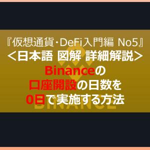 <2021年5月版>Binanceの口座開設の日数を0日で実施する方法