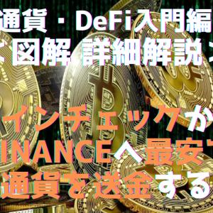 コインチェックからBinanceへ最安で仮想通貨を送金する方法