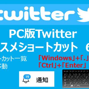 PC版Twitterでおススメのショートカット6選