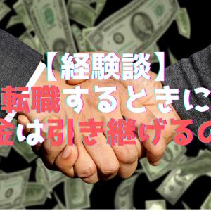 【経験談】転職するときに退職金は引き継げるのか?