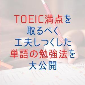 TOEIC単語の勉強法のコツは習慣化と少しの変化でやりづけること!