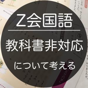 Z会小学生の国語が教科書非対応なのはメリット?デメリット?