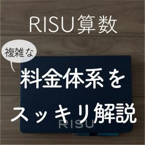 RISU算数の複雑な料金体系をスッキリ解説!