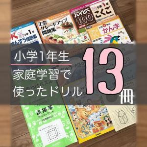 小学1年生の家庭学習 使用した市販ドリル13冊一覧