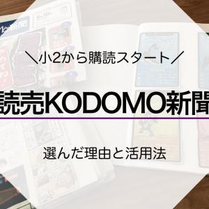 読売KODOMO新聞を購読開始!選んだ理由と小2息子の活用法