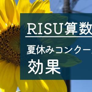 【RISU算数】休みコンクールに参加でモチベーションアップ