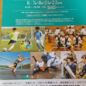 #45日本福祉大学付属高等学校でもらった封筒の中身とはPart2