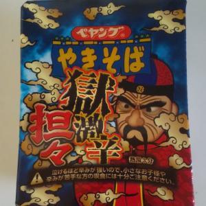 #49  担々麺