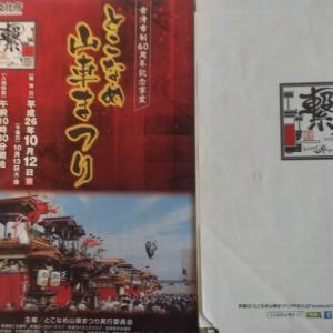 #106 八王市山車文化会館所蔵品Part5