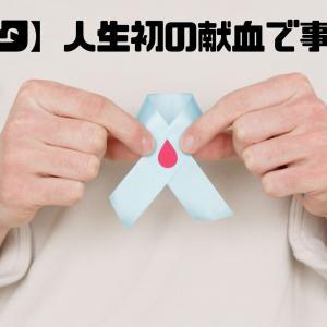 【小ネタ】人生で初めての献血での出来事