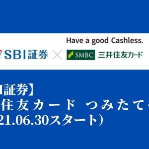 【SBI証券】三井住友カード つみたて投資(2021.06.30スタート)