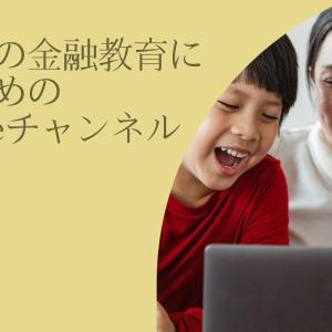 子どもの金融教育におすすめのYouTubeチャンネル