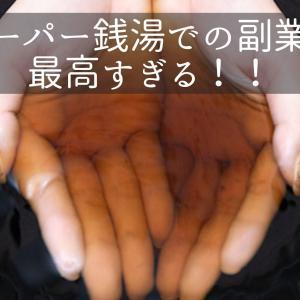 スーパー銭湯での副業が最高すぎる!!