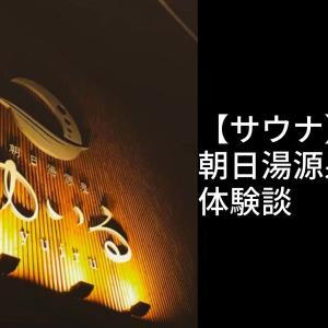 【サウナ】朝日湯源泉ゆいる体験談