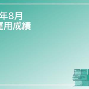 2021年8月:資産運用成績の公開