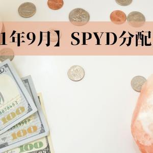 【2021年9月】SPYD分配金実績