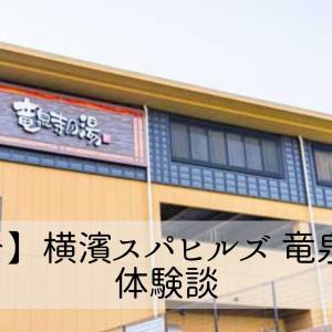 【サウナ】横濱スパヒルズ 竜泉寺の湯 体験談