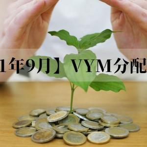 【2021年9月】VYM分配金実績