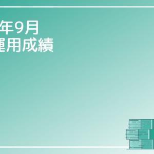 2021年9月:資産運用成績の公開
