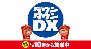 ダウンタウンDXDX芸能人最強生活費ランキングのまとめ記事!