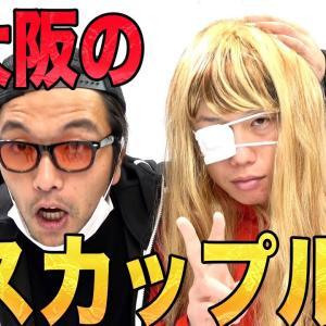 見取り図盛山とリリーのカスカップルが面白い!南大阪ってどんな街?