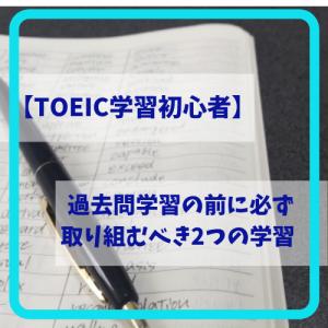 【TOEIC学習初心者】いきなり過去問学習はNG|(TOEIC600の壁にも有効な) 演習実践前に取り組むべき2つの学習