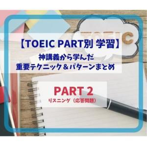 TOEIC PART別学習|神講義から学んだ重要テクニック&パターンまとめ|PART2 編