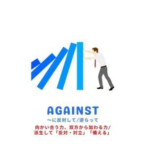 【前置詞】AGAINST|核イメージを押さえて派生意味までマスター