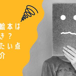 【89】英語の絵本は買うべき?注意したい点をご紹介