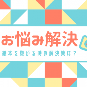 【92】絵本が嫌い?絵本を読んでくれない悩みを解決!
