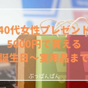 40代女性プレゼント5000円で買える誕生日~実用品まで