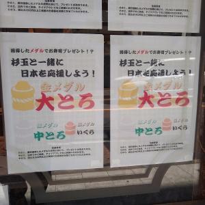 お寿司で日本を応援?鮨・酒・肴 杉玉 綱島でオリンピックのメダル枚数に応じたプレゼント企画実施中
