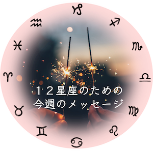 ☆12星座のための今週のメッセージ(6月13日~6月19日)