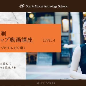 【SMAS:LV4クラス】星の未来予測ブラッシュアップ動画講座