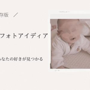 永久保存版!赤ちゃんのマンスリーフォトアイデア