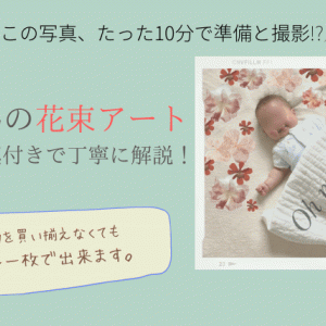 赤ちゃんの花束アートのやり方を写真付きで丁寧に解説!小物を買い揃えなくてもタオル一枚あれば出来ます。
