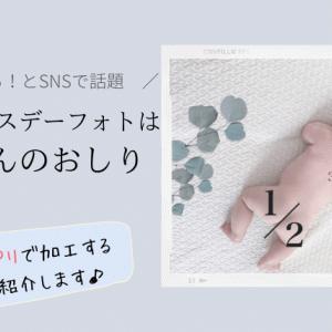 ハーフバースデーフォトはキュートな赤ちゃんのおしり。無料アプリで加工するやり方を紹介します♪