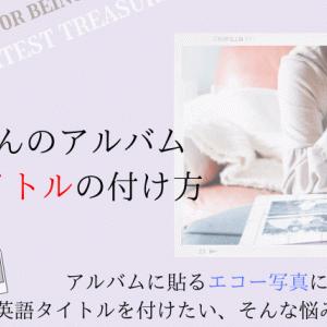 【必見】赤ちゃんのアルバムタイトルを英語で付けたい!タイトル付けのコツや、センスの良い英語のメッセージの付け方も紹介♪