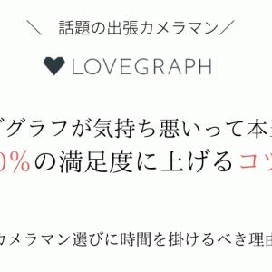 ラブグラフが気持ち悪いって本当?120%の満足度に上げるコツ。カメラマン選びに時間を掛けるべき理由!