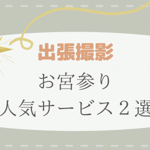 出張撮影でお宮参りの写真撮影!おすすめ人気サービス2選をブログで紹介♪