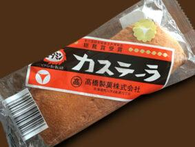 No.16 北海道の「ビタミンカステーラ」