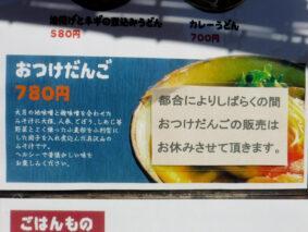 No.32 山梨県大月市の幻の「おつけだんご」(食べさせてくんなまし)
