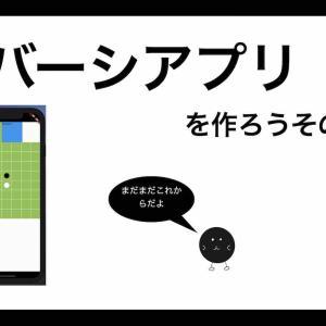 Flutterで売れるアプリを作ってみようPart2