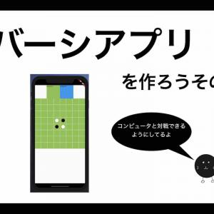 Flutterで売れるアプリを作ってみようPart3