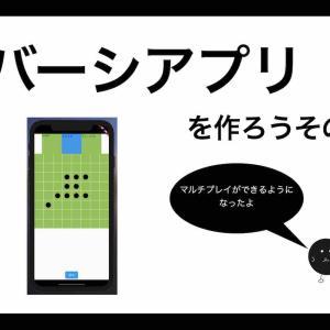 Flutterで売れるアプリを作ってみようPart6 マルチプレイに対応する
